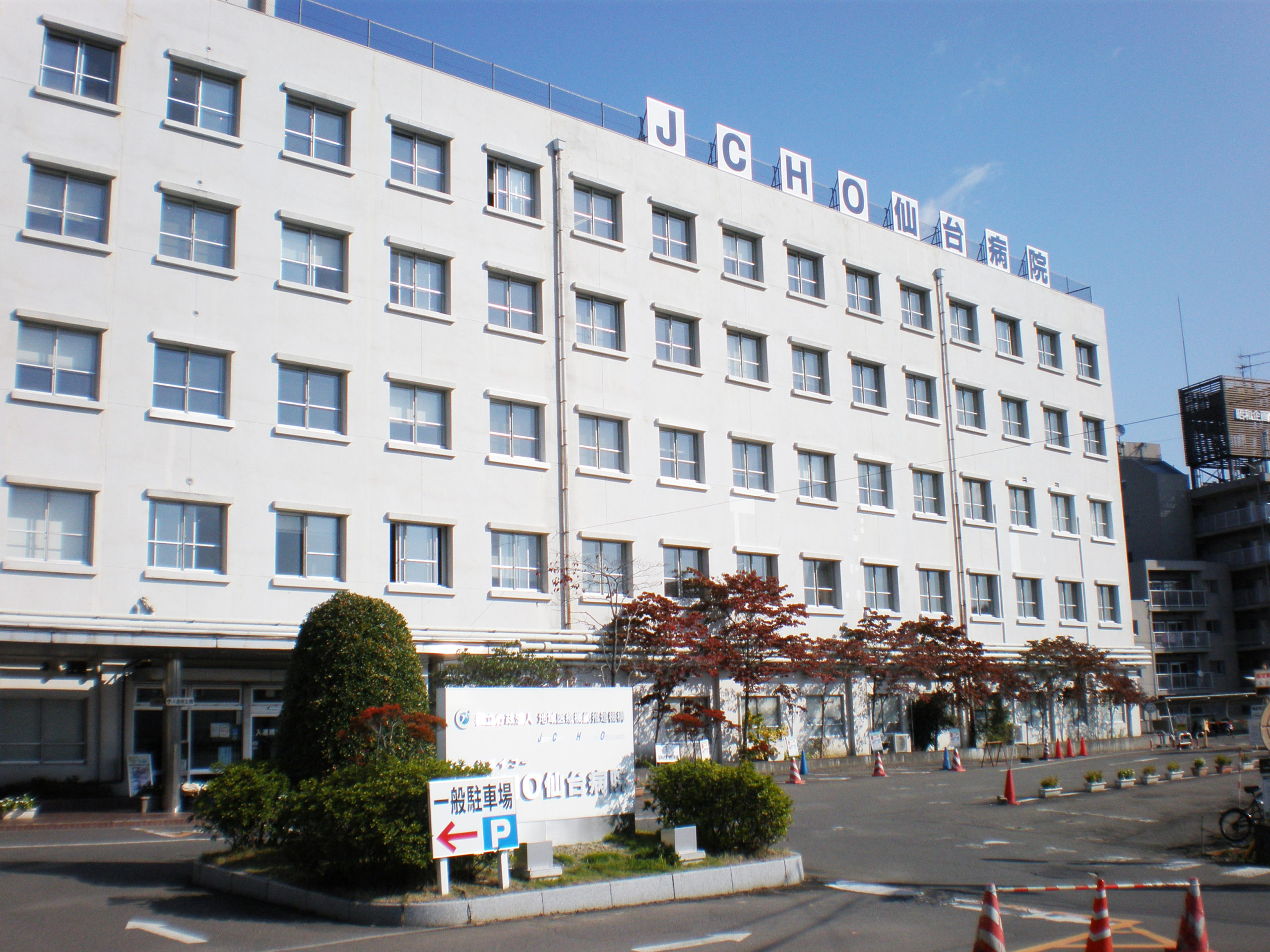 JCHO仙台病院