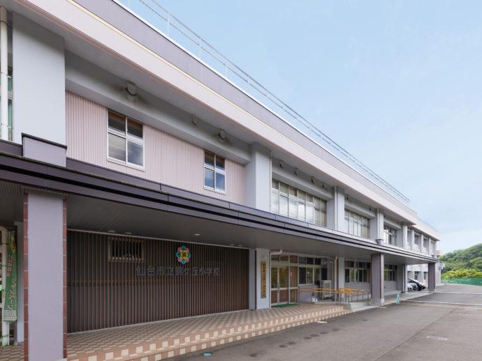 仙台市立錦ケ丘小学校