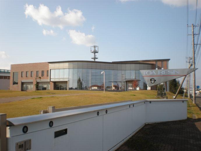 東亜レジン古川工場