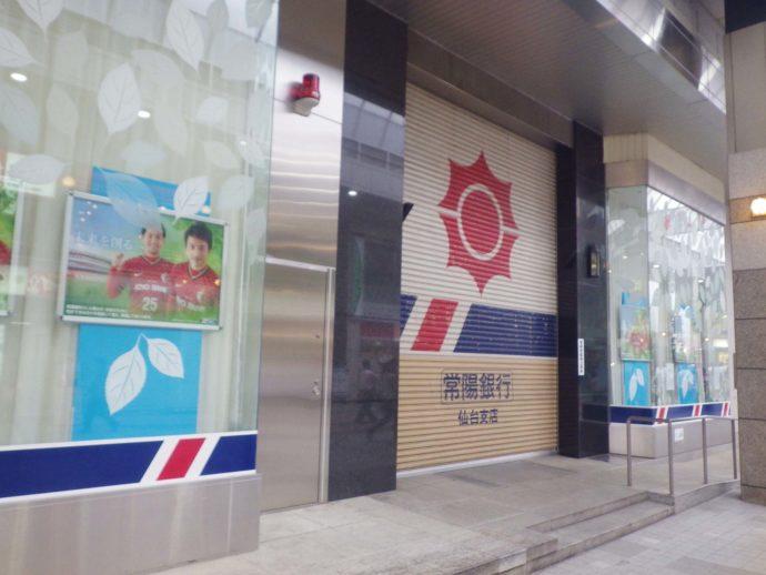 常陽銀行 仙台支店/仙台市青葉区